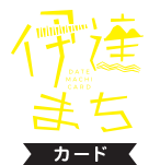 伊達まちカードロゴ