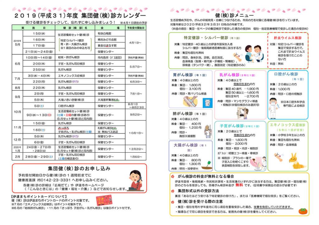 集団健(検)診カレンダー&健(検)診メニュー